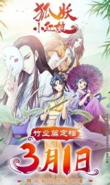 Сводники духов: Лисьи свахи (седьмой сезон) / Huyao Xiao Hongniang: Zhu Ye
