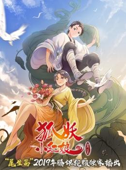Аниме Сводники духов: Лисьи свахи (восьмой сезон) / Аниме Huyao Xiao Hongniang: Wei Sheng