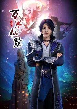 Аниме Страна Десяти Тысяч Чудес 2 / Аниме Wan Jie Xian Zong 2nd Season