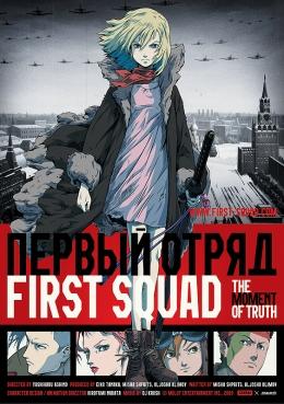 Аниме Первый отряд. Момент истины / Аниме First Squad: The Moment of Truth