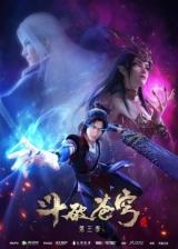 Расколотая Битвой Синева Небес 3 / Doupo Cangqiong 3rd Season