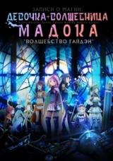 Записи о магии: Девочка-волшебница Мадока - Волшебство Гайдэн / Magia Record: Mahou Shoujo Madoka Magica Gaiden