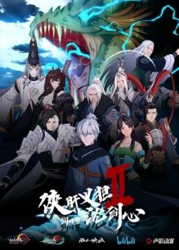 Аниме Сеть мечей: Благородная рыцарская душа (второй сезон) / Аниме Jian Wang 3: Xia Gan Yi Dan Shen Jianxin 2nd Season