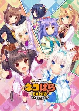 Кошачий рай: Обещания кошек / Nekopara: Koneko no Hi no Yakusoku