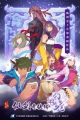 Легенда меча и феи - Зеркало Иллюзий / Legend of Sword and Fairy - Huan Li Jing