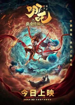 Аниме Нэчжа: Рождение дьявола / Аниме Nezha Zhi Mo Tong Jiang Shi