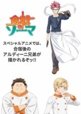 В поисках божественного рецепта ОВА / Shokugeki no Souma OVA