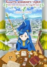 Власть книжного червя (второй сезон) / Honzuki no Gekokujou: Shisho ni Naru Tame ni wa Shudan wo Erandeiraremasen 2nd Season