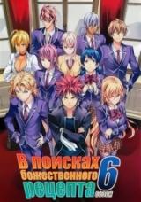 В поисках божественного рецепта (шестой сезон) / Shokugeki no Souma: Gou no Sara