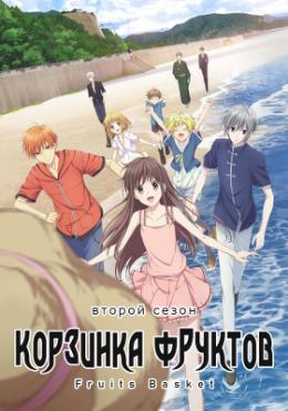 Аниме Корзинка фруктов (второй сезон) / Аниме Fruits Basket 2nd Season