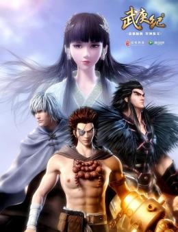 Аниме Джи Ву Ген - Непокорный воле богов / Аниме Wu Geng Ji