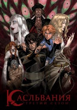 Аниме Касльвания (третий сезон) / Аниме Castlevania Season 3