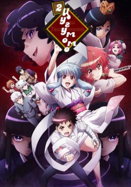 Цугумомо (второй сезон) / Tsugu Tsugumomo