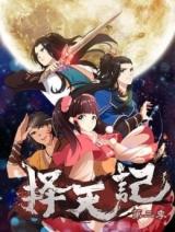 Путь выборов (второй сезон) / Ze Tian Ji 2nd Season
