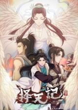 Путь выборов (четвертый сезон) / Ze Tian Ji 4th Season