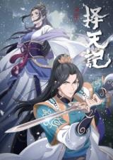 Путь выборов (пятый сезон) / Ze Tian Ji 5th Season