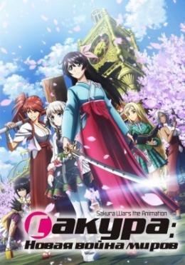 Аниме Сакура: Новая война миров / Аниме Shin Sakura Taisen the Animation