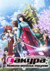 Сакура: Новая война миров / Shin Sakura Taisen the Animation