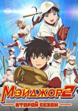 Аниме Второй Мэйджор (второй сезон) / Аниме Major 2nd (TV) 2nd Season