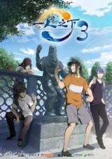 Один из отвергнутых: Изгой (третий сезон) / Hitori no Shita: The Outcast 3