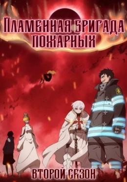 Аниме Пламенная бригада пожарных (второй сезон) / Аниме Enen no Shouboutai: Ni no Shou