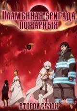 Пламенная бригада пожарных (второй сезон) / Enen no Shouboutai: Ni no Shou