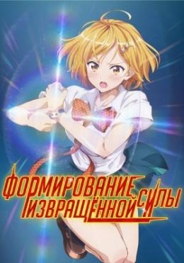 Аниме Формирование извращённой силы / Аниме Dokyuu Hentai HxEros