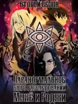 Паранормальное бюро расследований Мухё и Роджи (второй сезон) / Muhyo to Rouji no Mahouritsu Soudan Jimusho 2nd Season