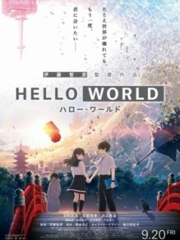 Аниме Здравствуй, мир / Аниме Hello World