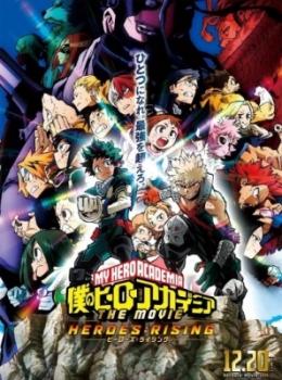 Аниме Моя геройская академия (фильм второй) / Аниме Boku no Hero Academia the Movie: Heroes:Rising