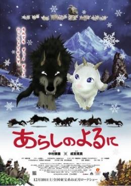 Ночная буря (фильм) / Arashi no Yoru ni