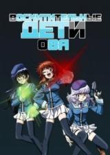 Восхитительные дети ОВА / Zettai Karen Children OVA: Aitazousei! Ubawareta Mirai?