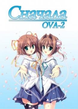 Сначала OVA-2
