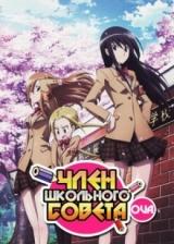 Член Школьного совета ОВА-2 / Seitokai Yakuindomo OVA