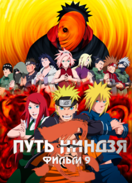 Наруто (фильм девятый) / Naruto the Movie: Road to Ninja
