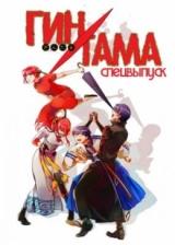 Гинтама (спецвыпуск 1) / Gintama: Jump Festa 2005