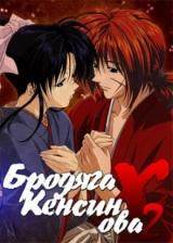 Бродяга Кэнсин ОВА-2 / Rurouni Kenshin: Meiji Kenkaku Romantan - Seisou Hen