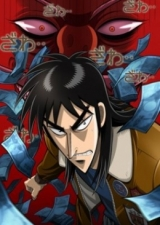 Кайдзи / Gyakkyou Burai Kaiji: Ultimate Survivor