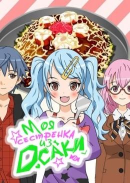Моя сестрёнка из Осаки / Boku no Imouto wa Osaka Okan