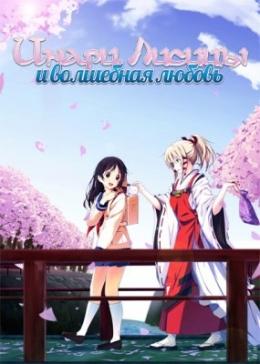 Инари, Лисицы и Волшебная любовь / Inari, Konkon, Koi Iroha.