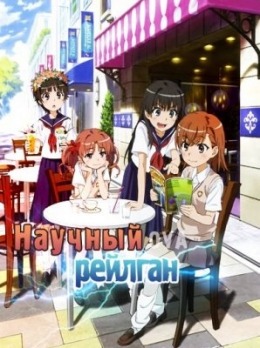 Некий научный Рейлган ОВА / Toaru Kagaku no Railgun OVA