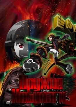 Оружие Нобунаги