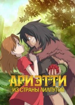 Аниме Ариэтти из страны лилипутов / Аниме Karigurashi no Arrietty