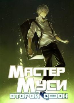 Мастер Муси (второй сезон)