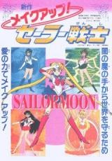Красавица-воин Сейлор Мун (спэшл 1) / Make-Up! Sailor Soldier