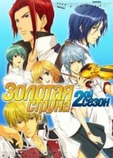 Золотая струна (второй сезон) / Kiniro no Chord: Blue Sky