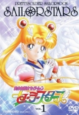 Красавица-воин Сейлор Мун (пятый сезон) / Bishoujo Senshi Sailor Moon Sailor Stars