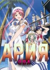 Ария ОВА / Aria The OVA: Arietta