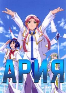 Ария / Aria The Animation