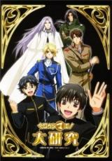 Отныне Мао король демонов (третий сезон) / Kyou Kara Maou! 3rd Series